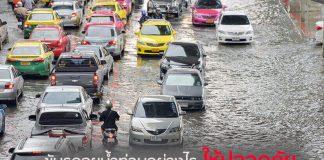 ขับรถลุยน้ำอย่างไร ให้ปลอดภัยทั้งคนทั้งรถในช่วงฤดูฝนแบบนี้