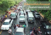 ทำไมควรต่อประกันรถยนต์ ก่อนเทศกาลสงกรานต์ นี่คือเหตุผล!
