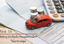 how to buy chose car insurance