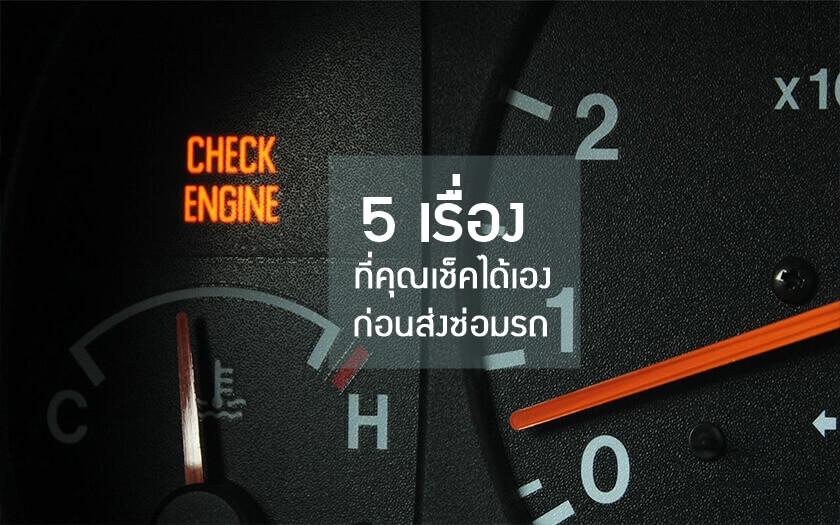 5 เรื่อง ที่คุณเช็คได้เองก่อนส่งซ่อมรถ