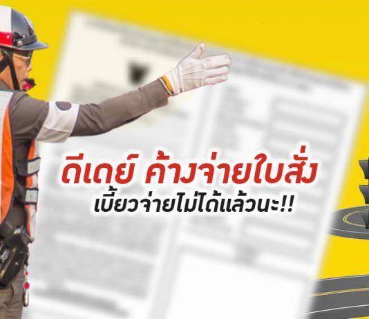 directasia-blog-cover-ดีเดย์ ค้างจ่ายใบสั่ง เบี้ยวจ่ายไม่ได้แล้วนะ