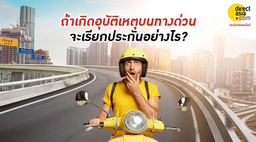 ถ้าเกิดอุบัติเหตุบนทางด่วนจะเรียกประกันอย่างไร-cover-1 - no border