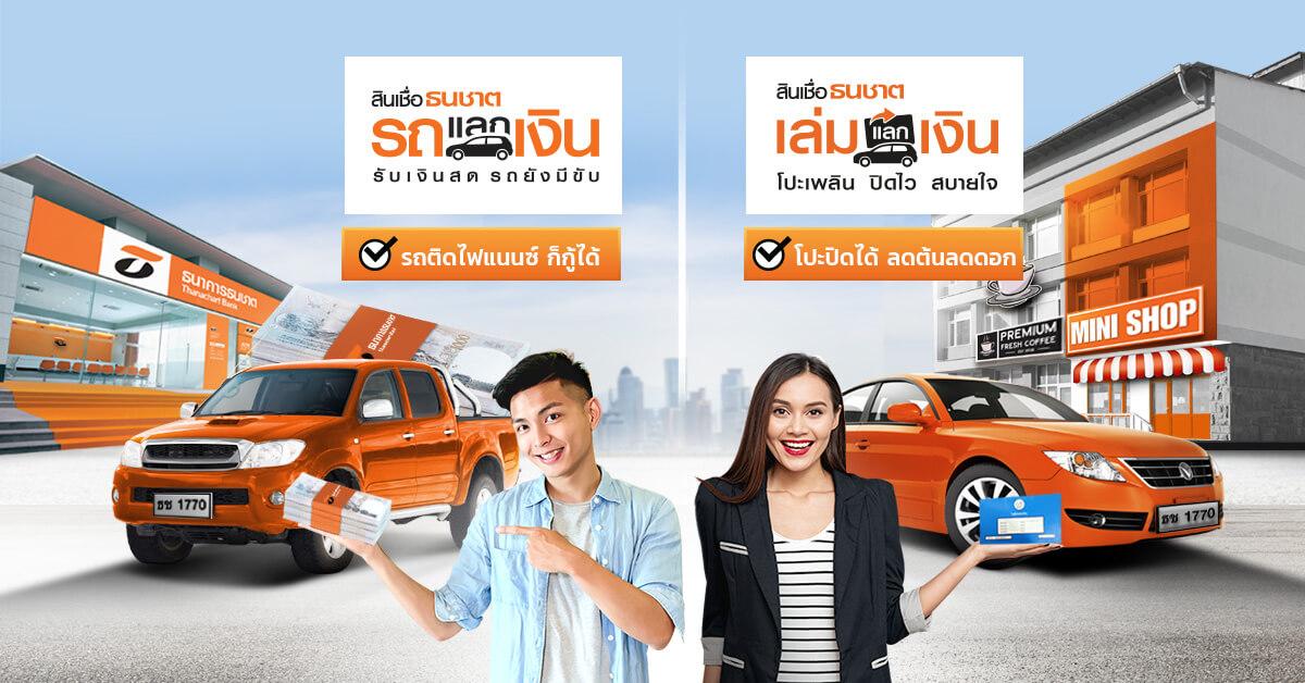 สินเชื่อรถแลกเงิน_Thanachart_LD