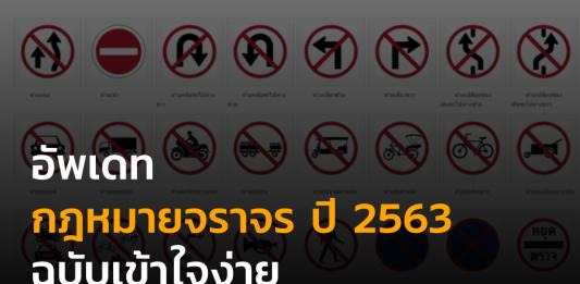 กฎหมายจราจรปี-2563