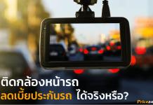 ติดกล้องหน้ารถ