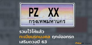 รวมเลขทะเบียนมงคล ฤกษ์ออกรถ