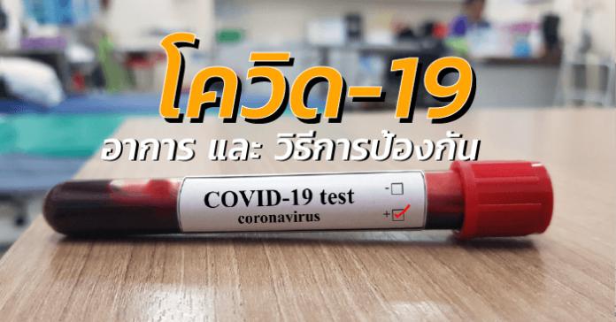 โควิด-19 อาการและวิธีการป้องกัน