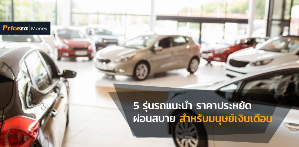 รถยนต์-มนุษย์เงินเดือน