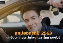 ฤกษ์ออกรถ 2563