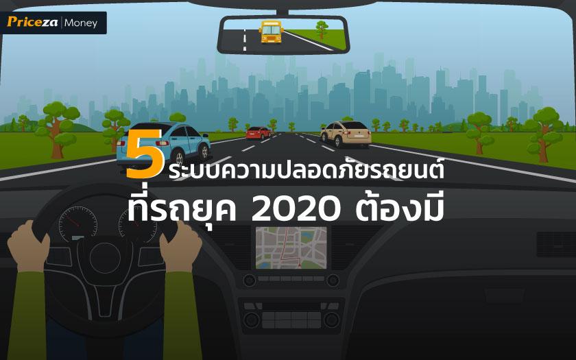 ระบบความปลอดภัยรถยนต์ปี2020