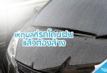 รถโดนฝน_cover