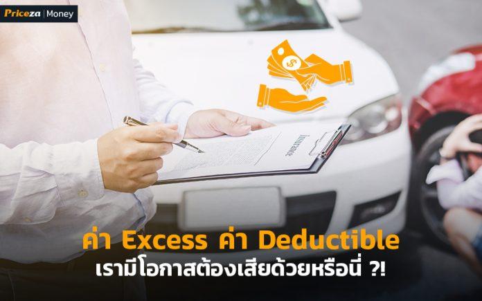 ค่า Excess ค่า Deductible เรามีโอกาสต้องเสียด้วยหรือนี่_840x525px